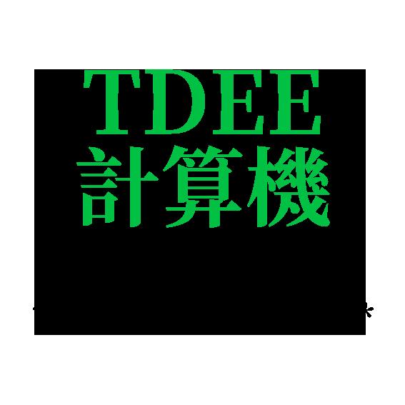 營養師 分享他的 TDEE 計算機